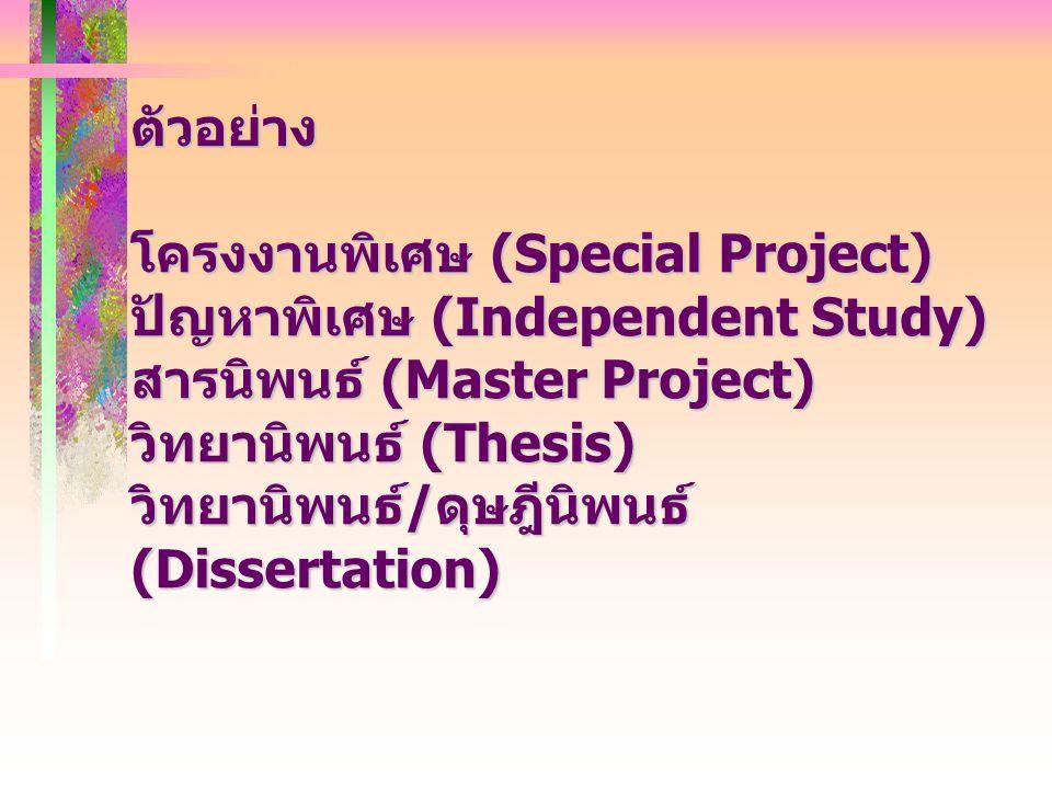 ตัวอย่าง โครงงานพิเศษ (Special Project) ปัญหาพิเศษ (Independent Study) สารนิพนธ์ (Master Project)
