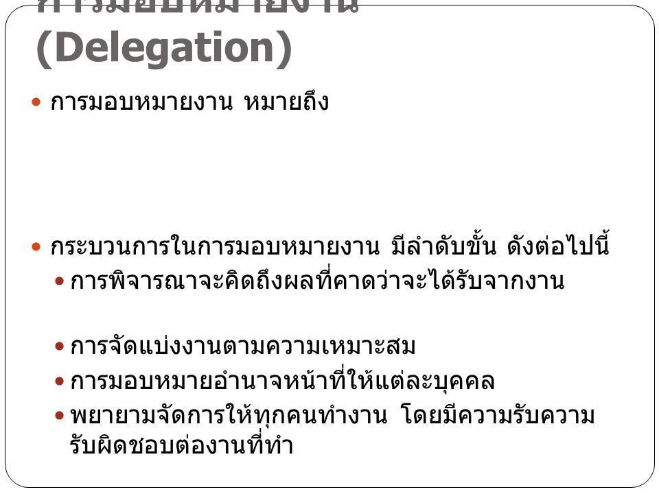 การมอบหมายงาน (Delegation)