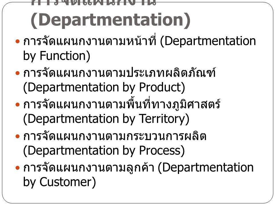 การจัดแผนกงาน (Departmentation)
