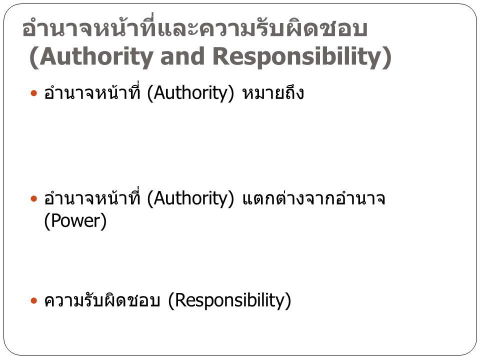 อำนาจหน้าที่และความรับผิดชอบ (Authority and Responsibility)