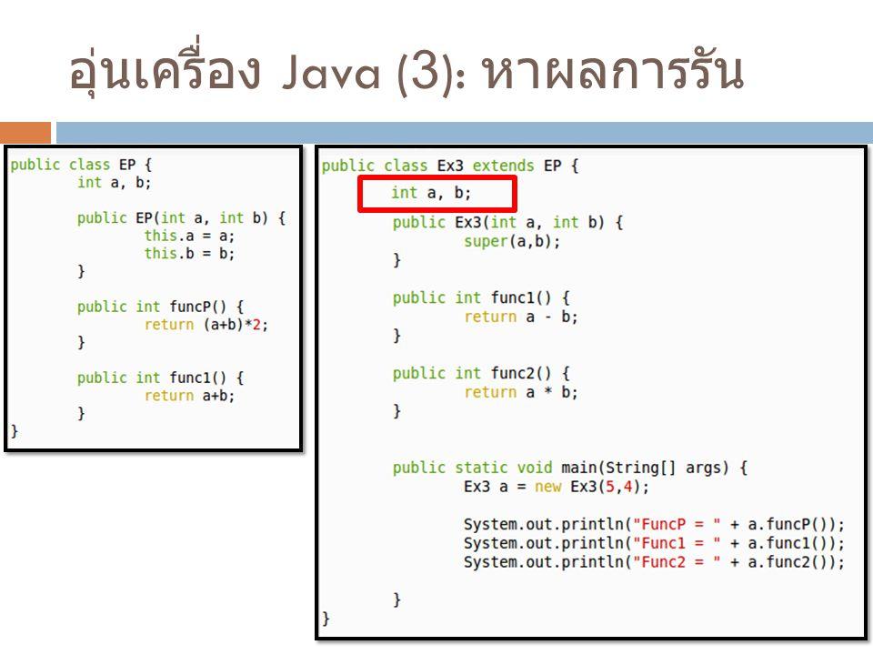 อุ่นเครื่อง Java (3): หาผลการรัน