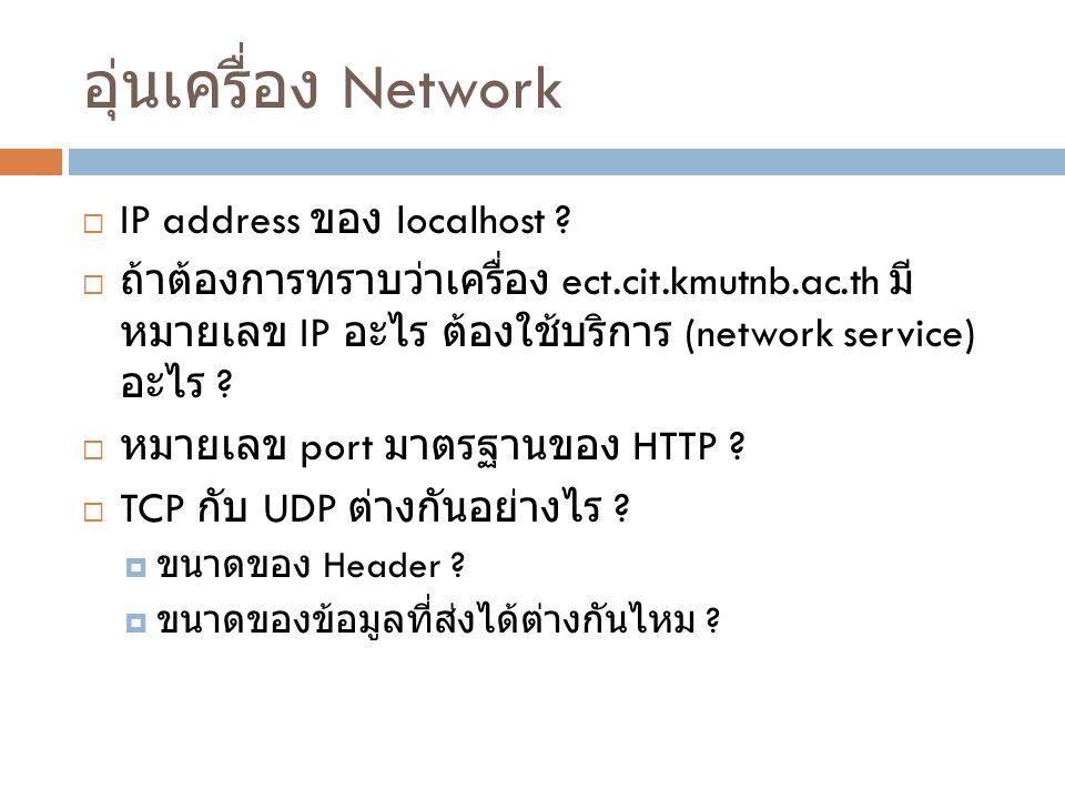 อุ่นเครื่อง Network IP address ของ localhost