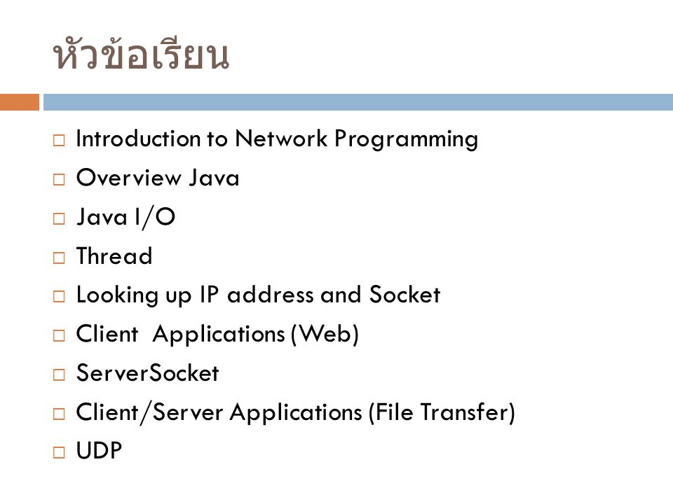 หัวข้อเรียน Introduction to Network Programming Overview Java Java I/O