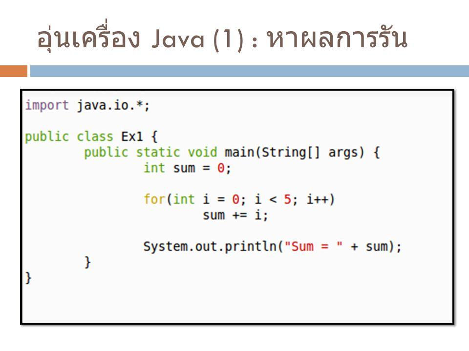 อุ่นเครื่อง Java (1) : หาผลการรัน