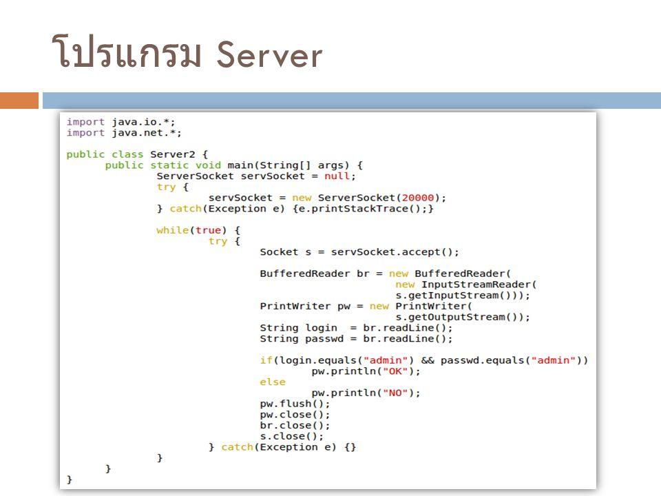 โปรแกรม Server