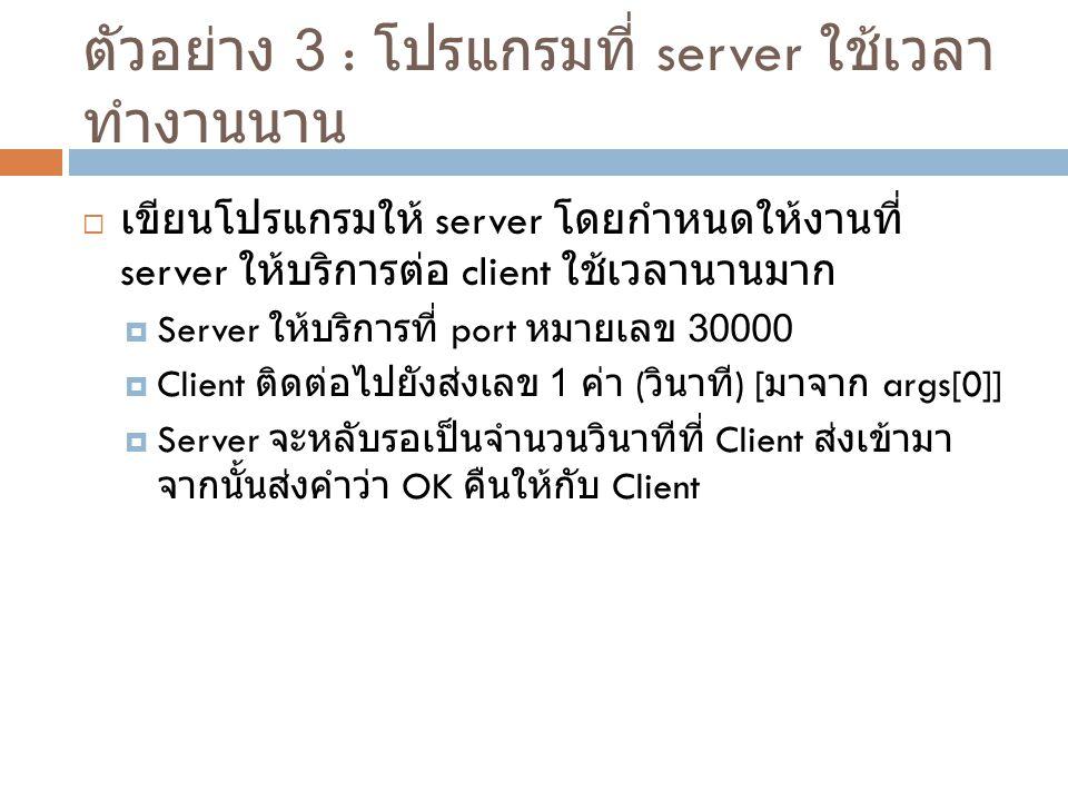 ตัวอย่าง 3 : โปรแกรมที่ server ใช้เวลาทำงานนาน