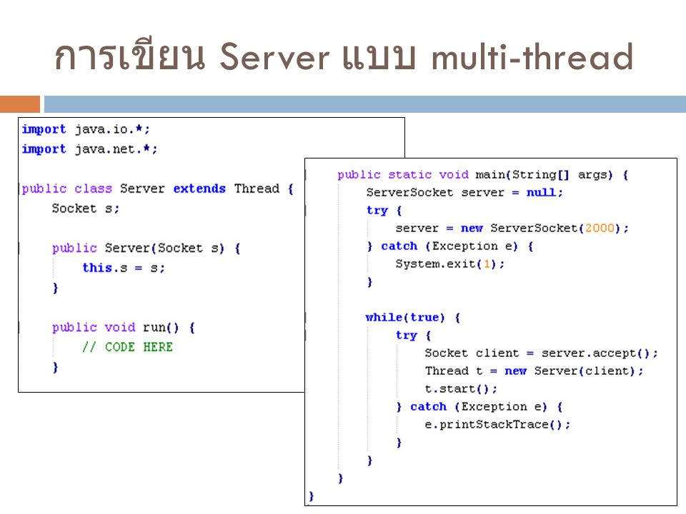 การเขียน Server แบบ multi-thread