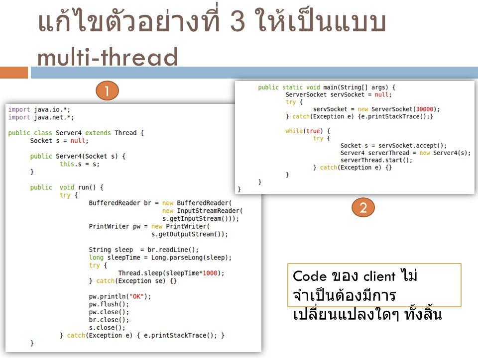 แก้ไขตัวอย่างที่ 3 ให้เป็นแบบ multi-thread