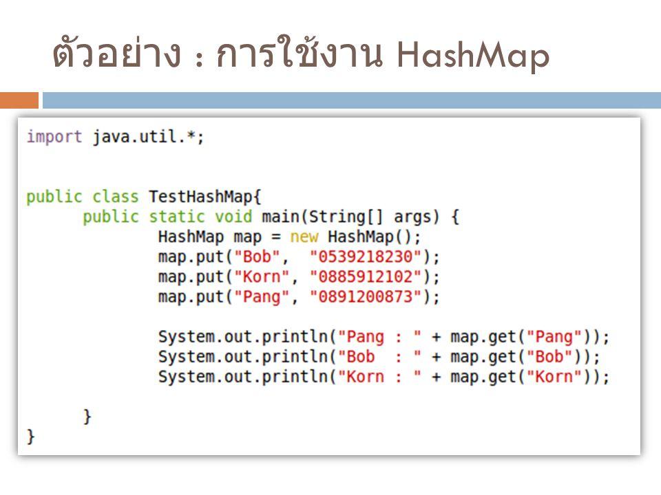 ตัวอย่าง : การใช้งาน HashMap