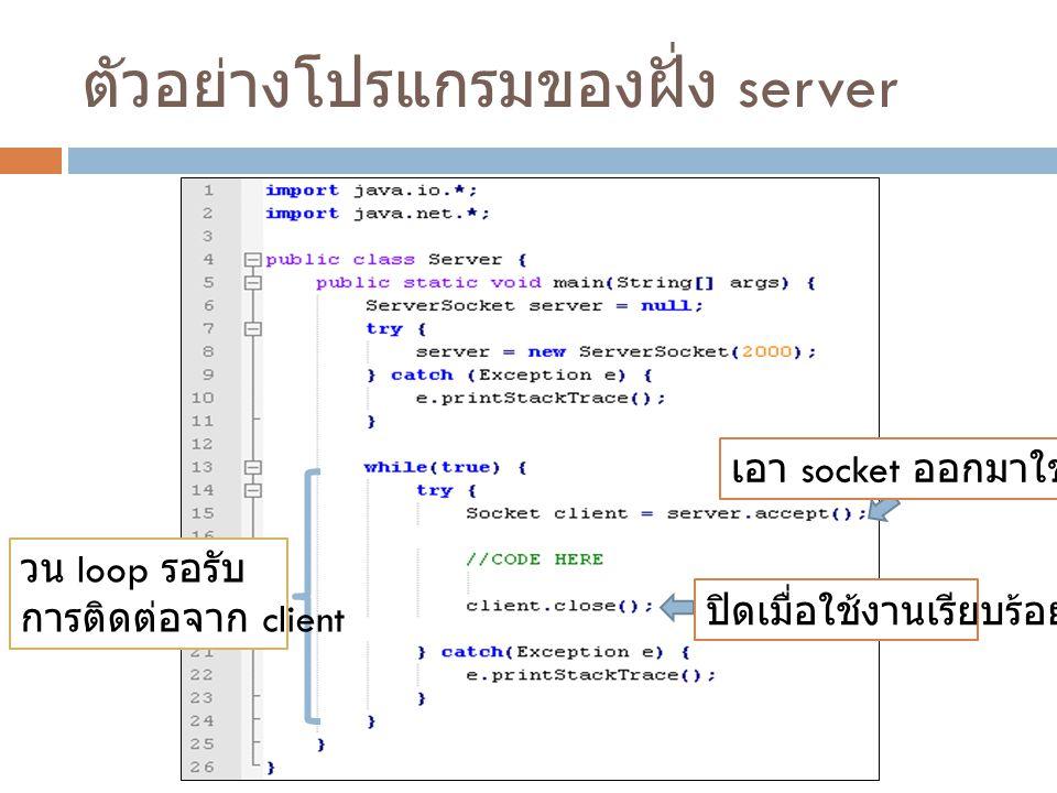 ตัวอย่างโปรแกรมของฝั่ง server