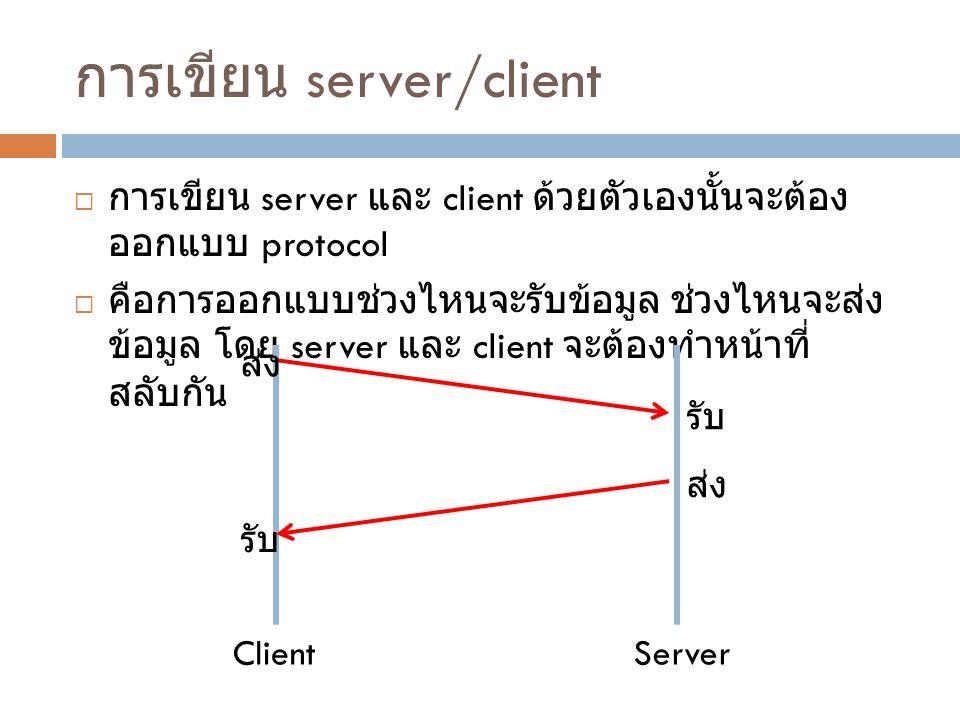 การเขียน server/client