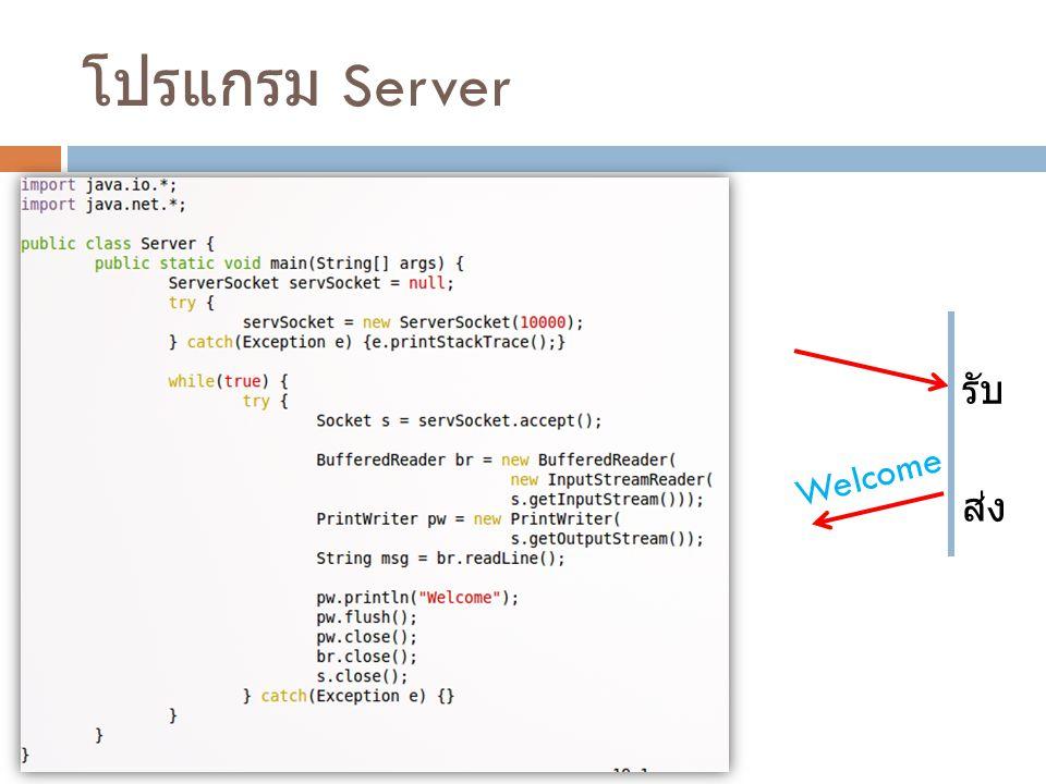 โปรแกรม Server รับ Welcome ส่ง