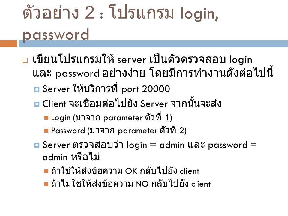 ตัวอย่าง 2 : โปรแกรม login, password