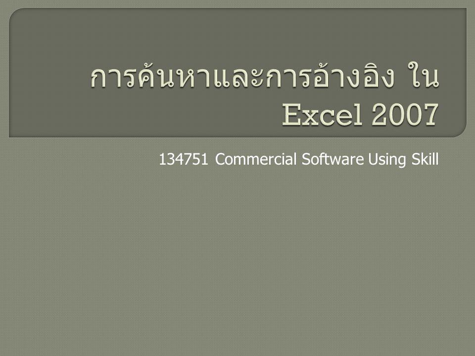 การค้นหาและการอ้างอิง ใน Excel 2007