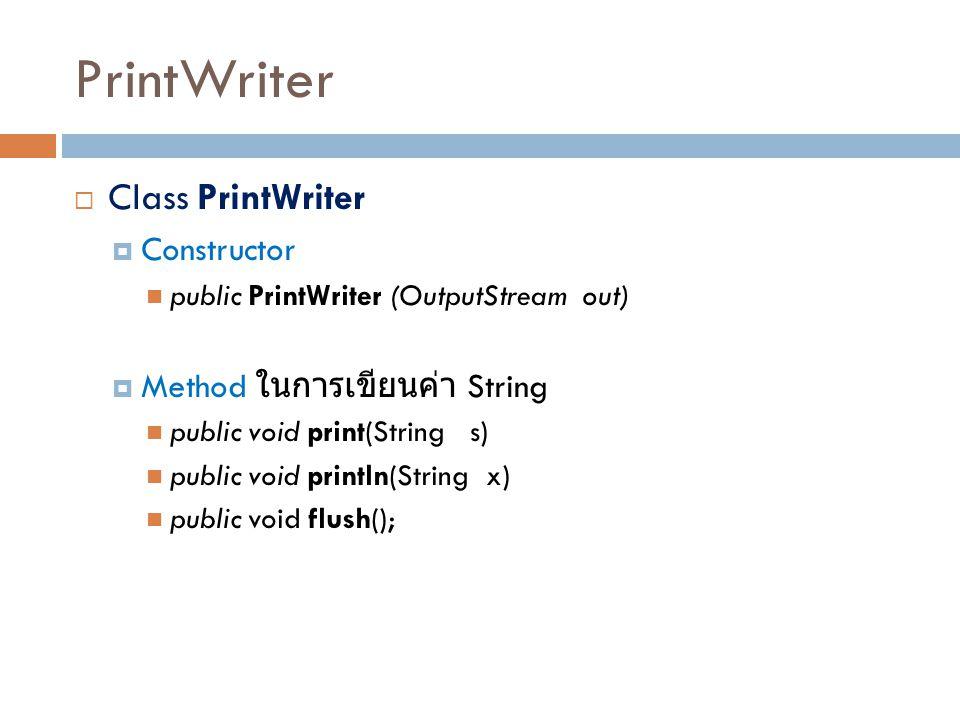 PrintWriter Class PrintWriter Constructor Method ในการเขียนค่า String