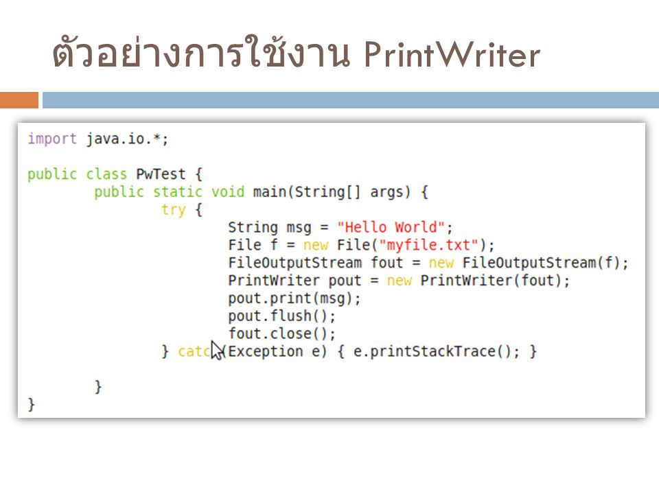 ตัวอย่างการใช้งาน PrintWriter