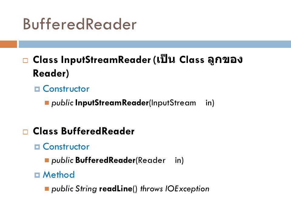 BufferedReader Class InputStreamReader (เป็น Class ลูกของ Reader)