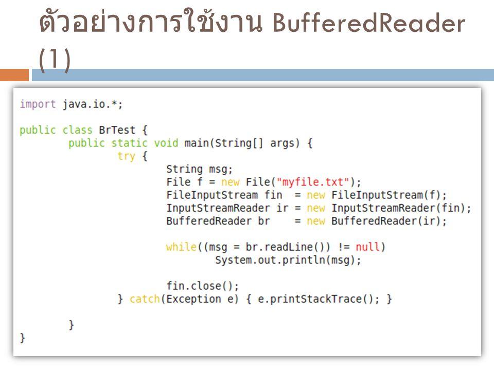ตัวอย่างการใช้งาน BufferedReader (1)