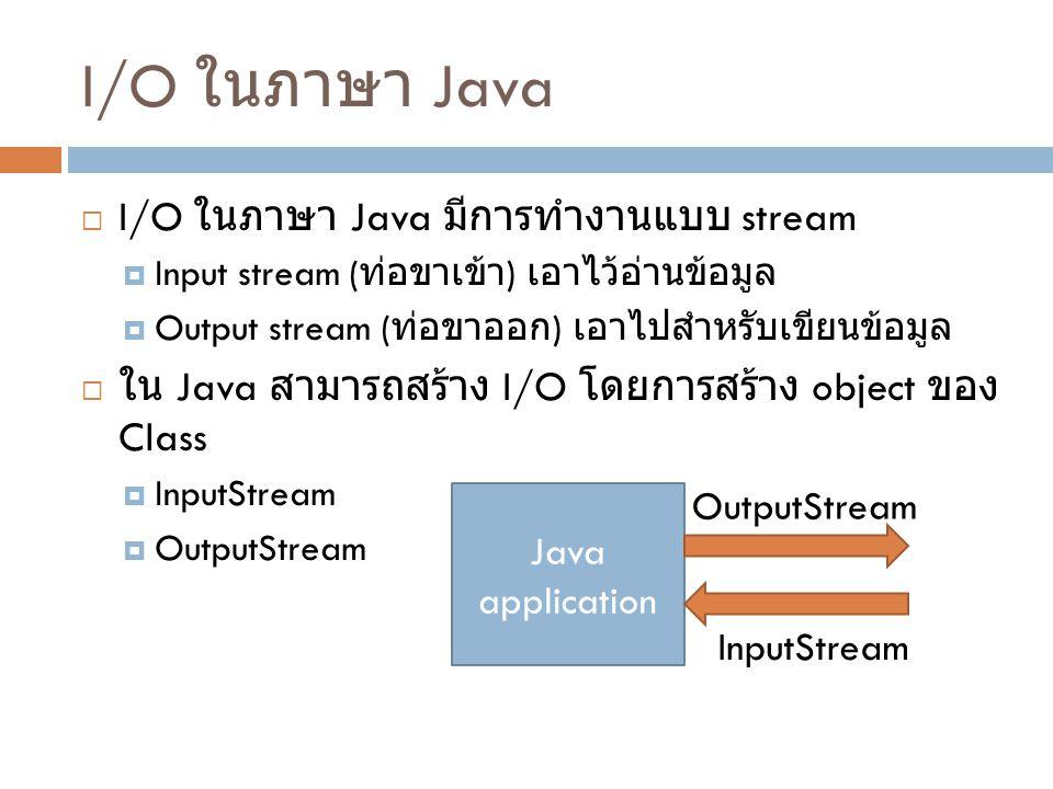 I/O ในภาษา Java I/O ในภาษา Java มีการทำงานแบบ stream