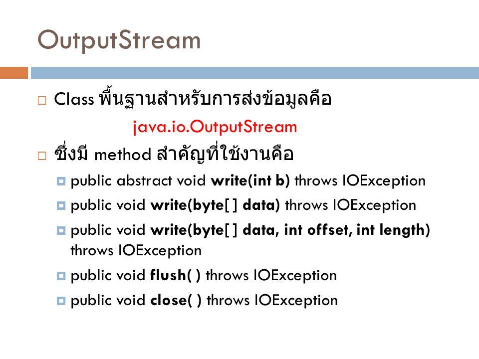OutputStream Class พื้นฐานสำหรับการส่งข้อมูลคือ java.io.OutputStream