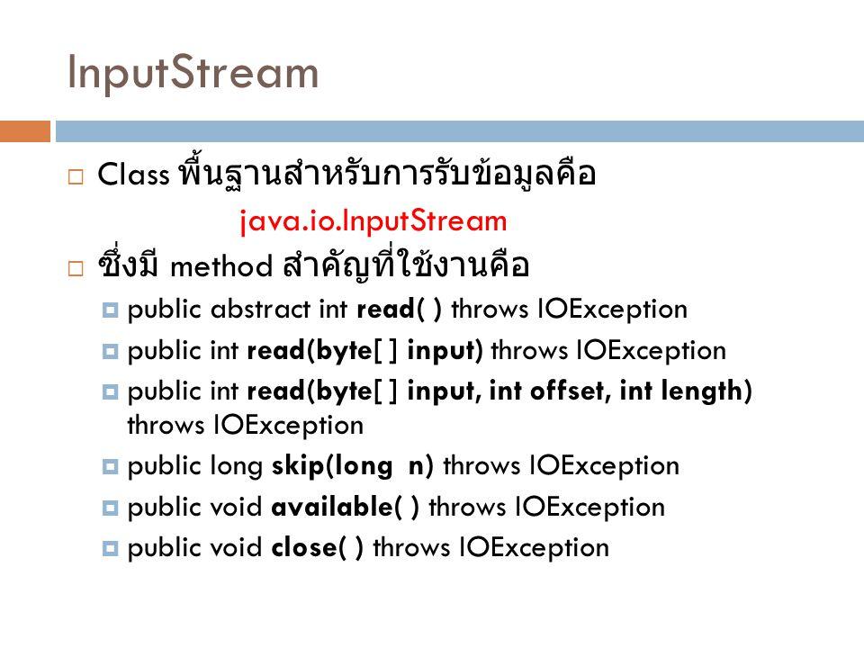 InputStream Class พื้นฐานสำหรับการรับข้อมูลคือ java.io.InputStream