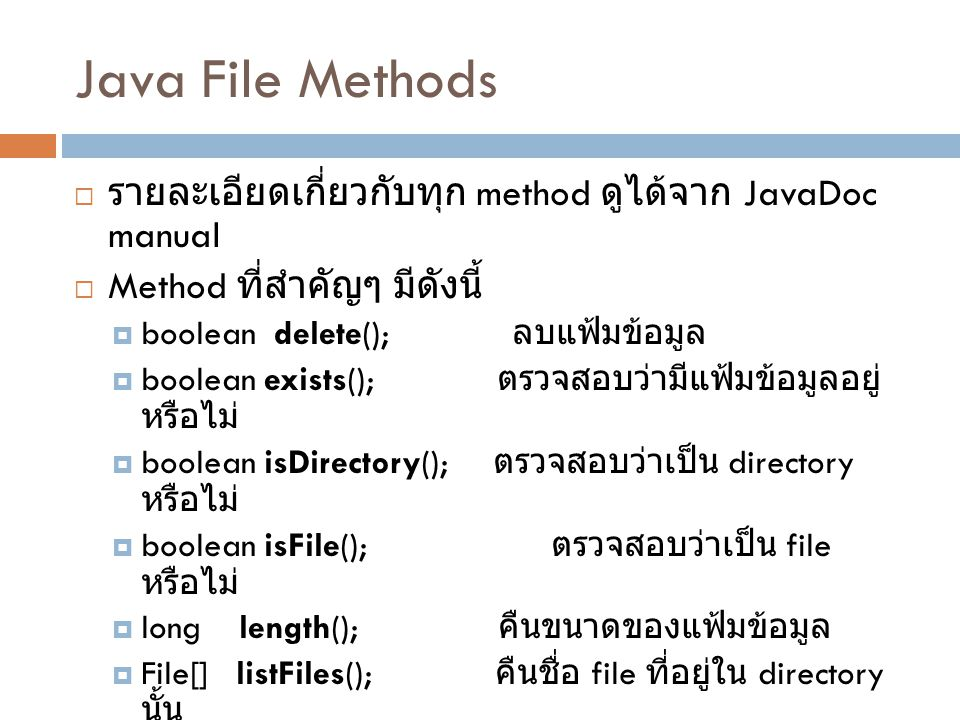 Java File Methods รายละเอียดเกี่ยวกับทุก method ดูได้จาก JavaDoc manual. Method ที่สำคัญๆ มีดังนี้