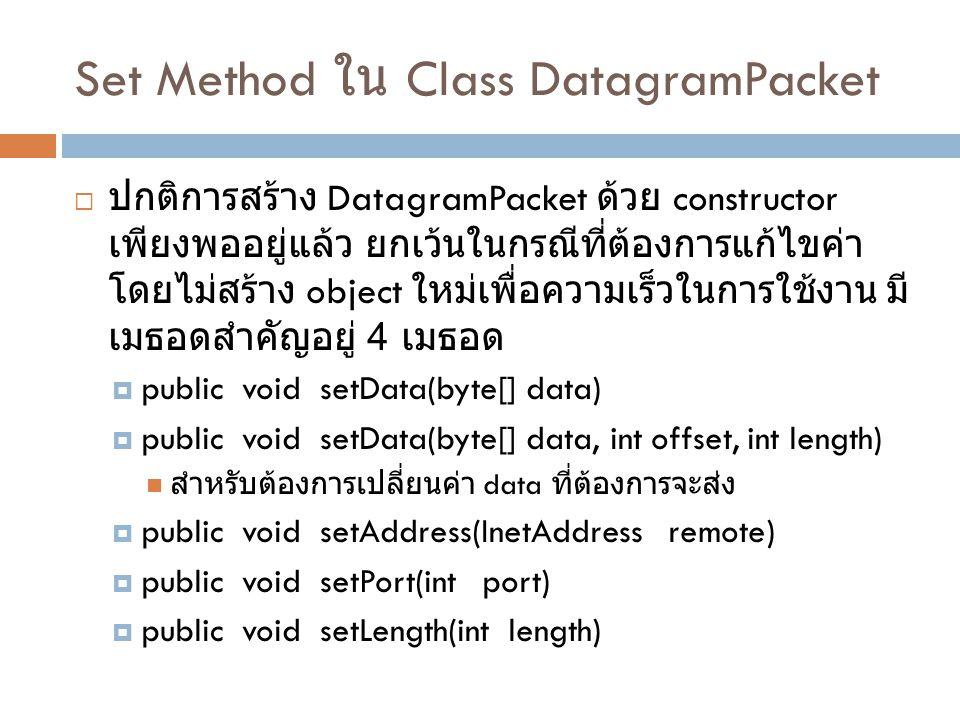 Set Method ใน Class DatagramPacket