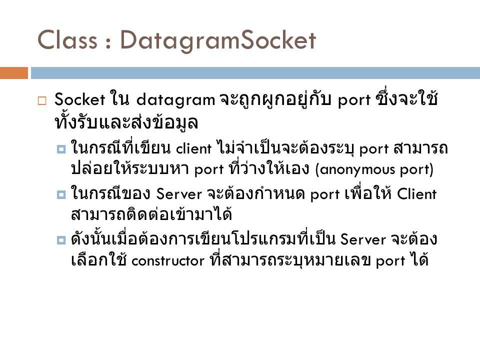 Class : DatagramSocket