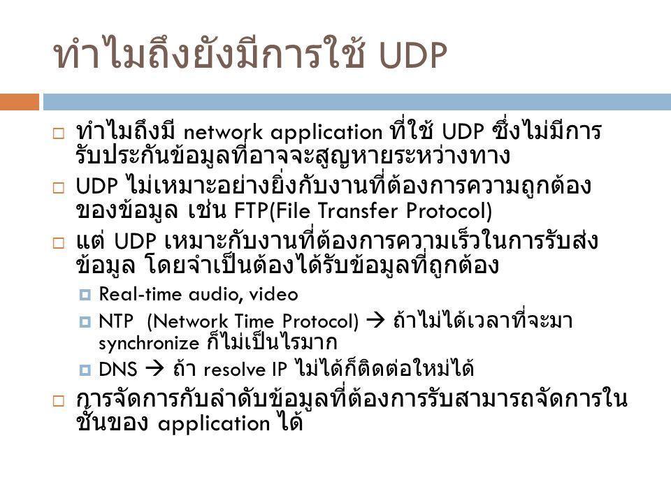 ทำไมถึงยังมีการใช้ UDP