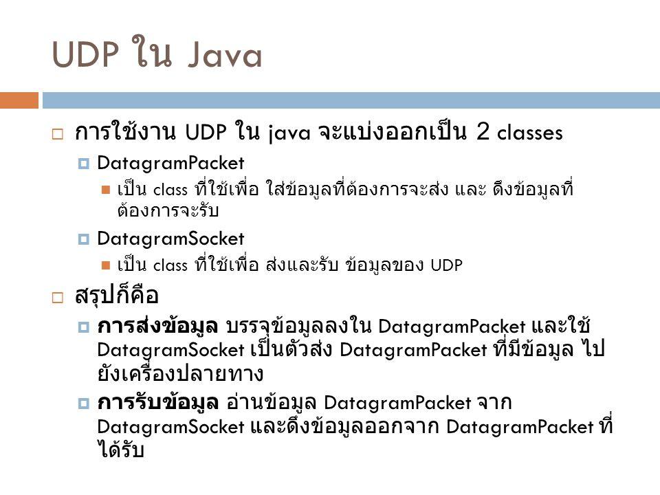 UDP ใน Java การใช้งาน UDP ใน java จะแบ่งออกเป็น 2 classes สรุปก็คือ