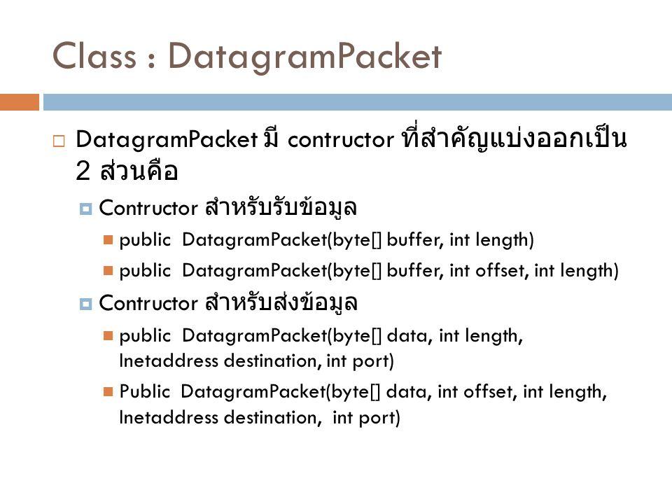 Class : DatagramPacket