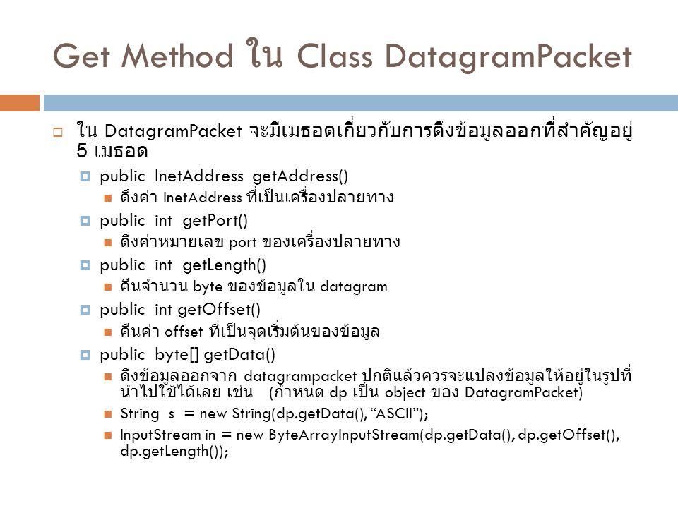 Get Method ใน Class DatagramPacket