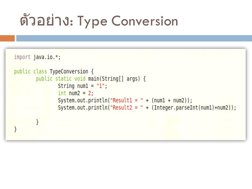 ตัวอย่าง: Type Conversion