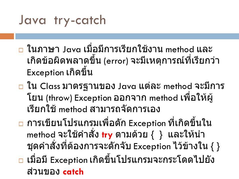 Java try-catch ในภาษา Java เมื่อมีการเรียกใช้งาน method และเกิดข้อผิดพลาดขึ้น (error) จะมีเหตุการณ์ที่เรียกว่า Exception เกิดขึ้น.