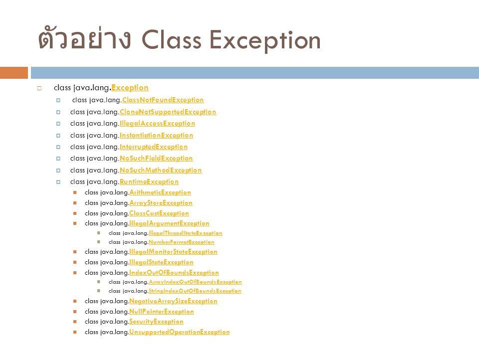 ตัวอย่าง Class Exception
