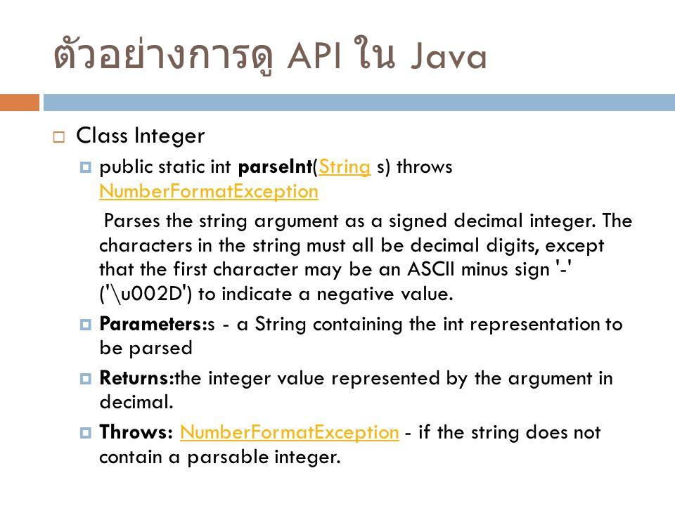 ตัวอย่างการดู API ใน Java