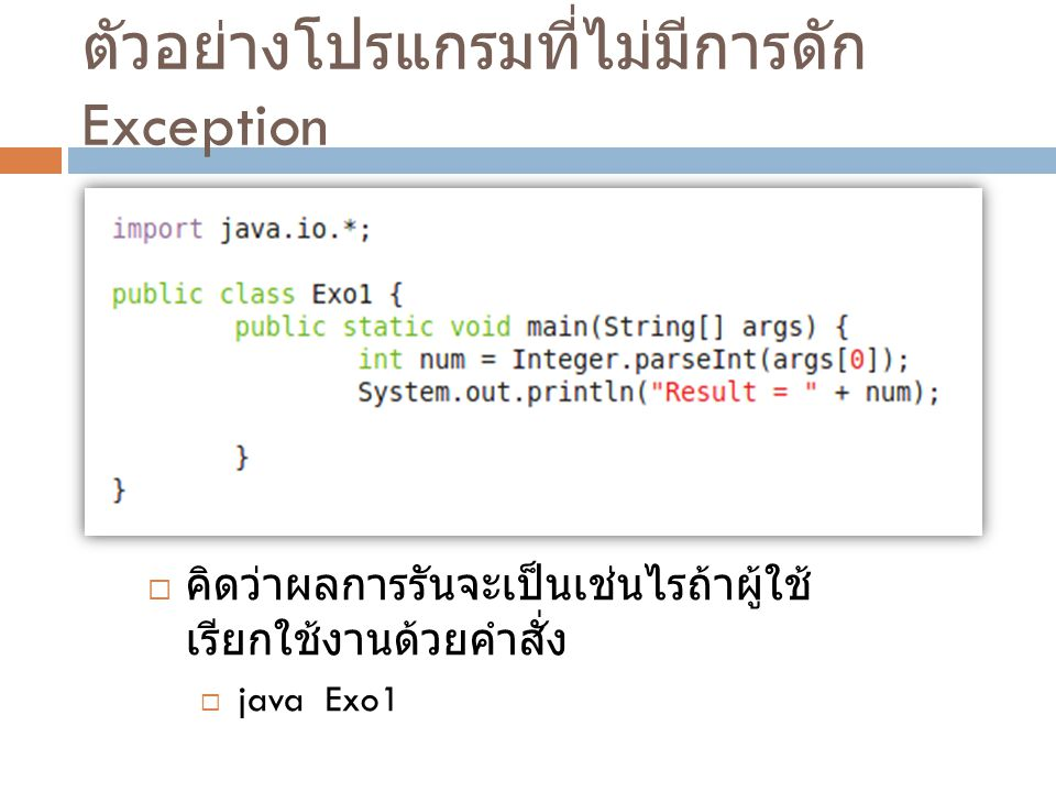 ตัวอย่างโปรแกรมที่ไม่มีการดัก Exception