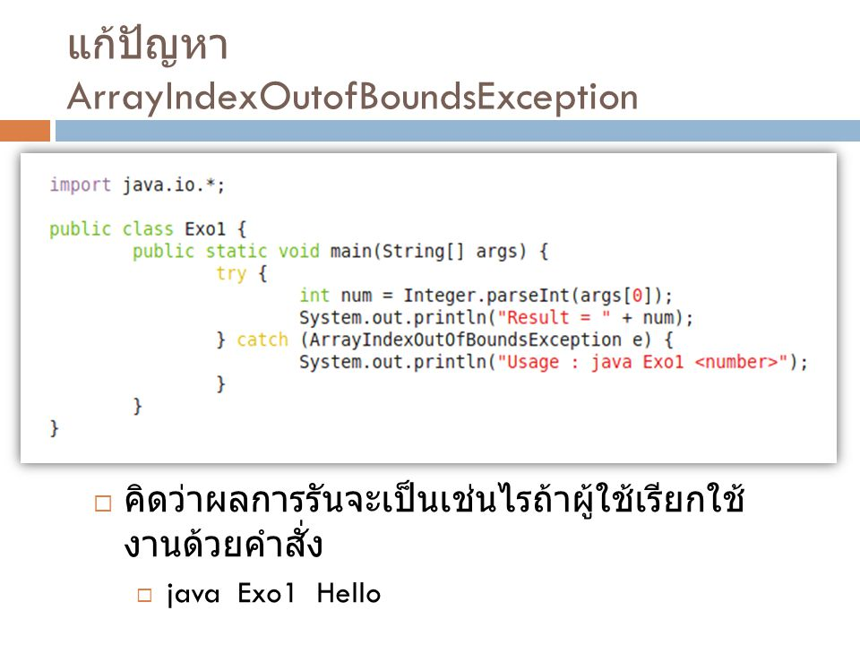 แก้ปัญหา ArrayIndexOutofBoundsException