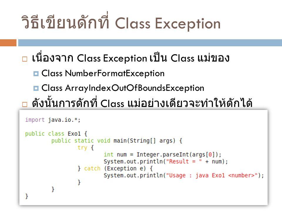 วิธีเขียนดักที่ Class Exception