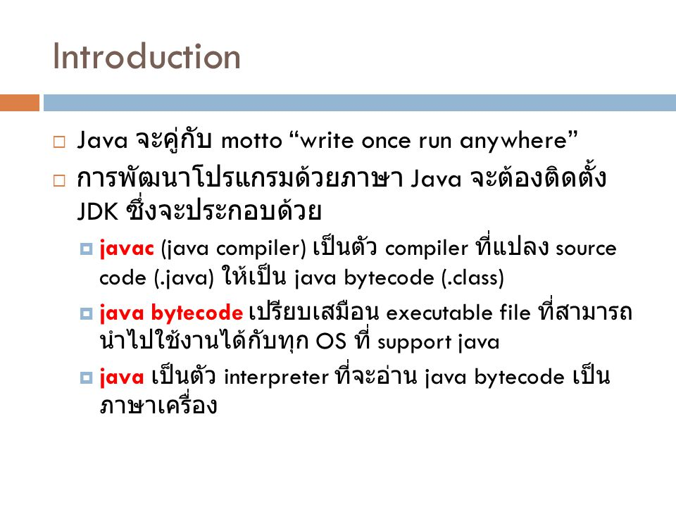 Introduction Java จะคู่กับ motto write once run anywhere
