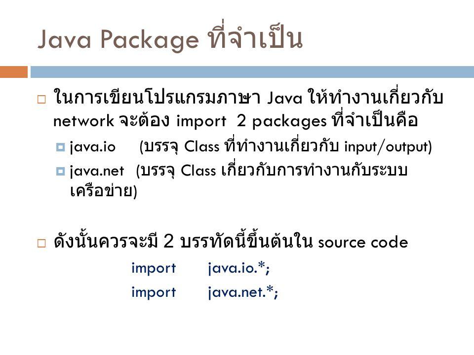 Java Package ที่จำเป็น