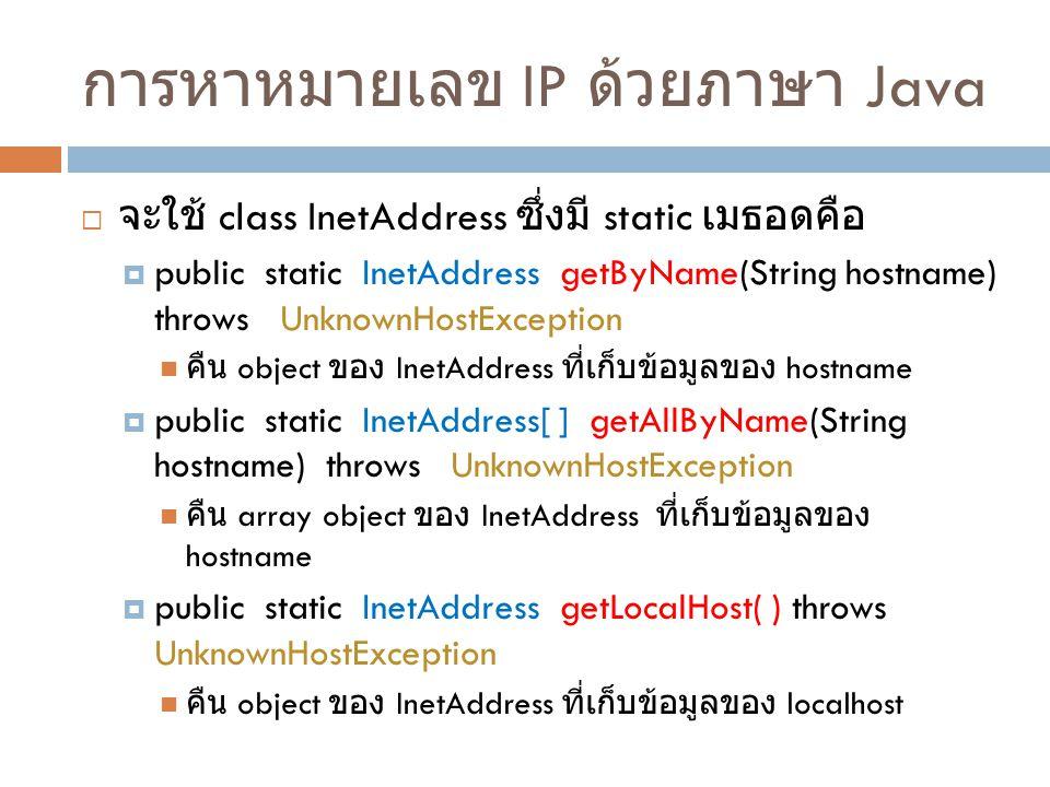 การหาหมายเลข IP ด้วยภาษา Java