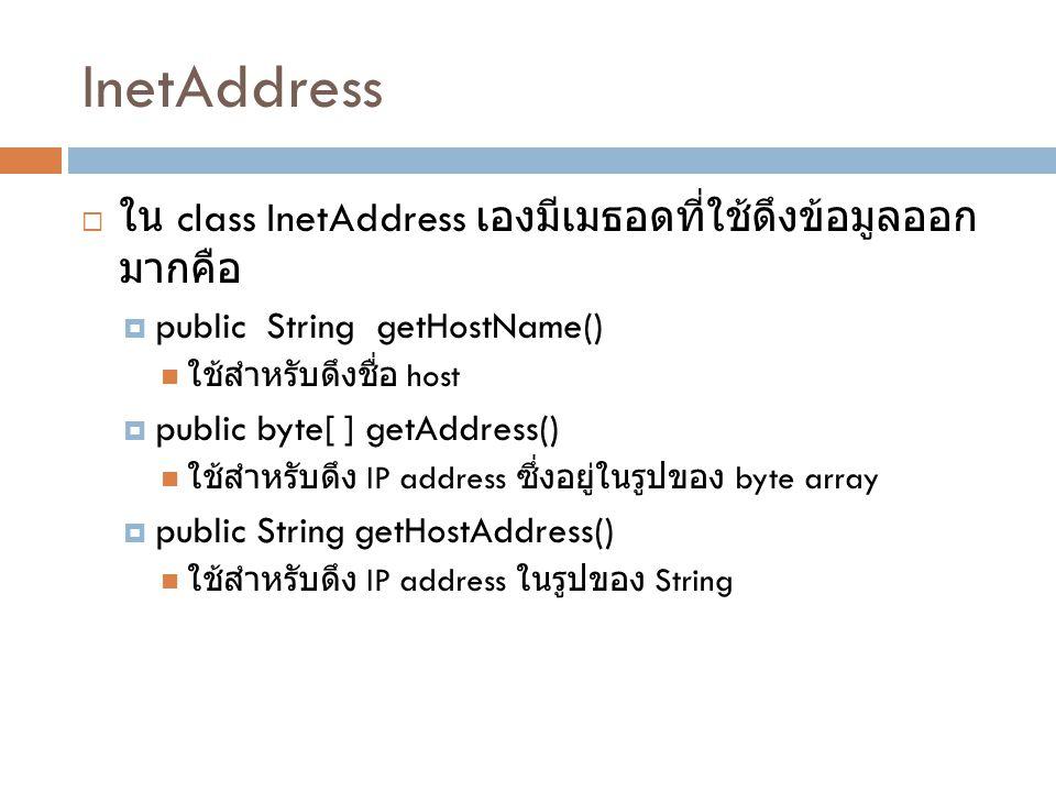 InetAddress ใน class InetAddress เองมีเมธอดที่ใช้ดึงข้อมูลออกมากคือ