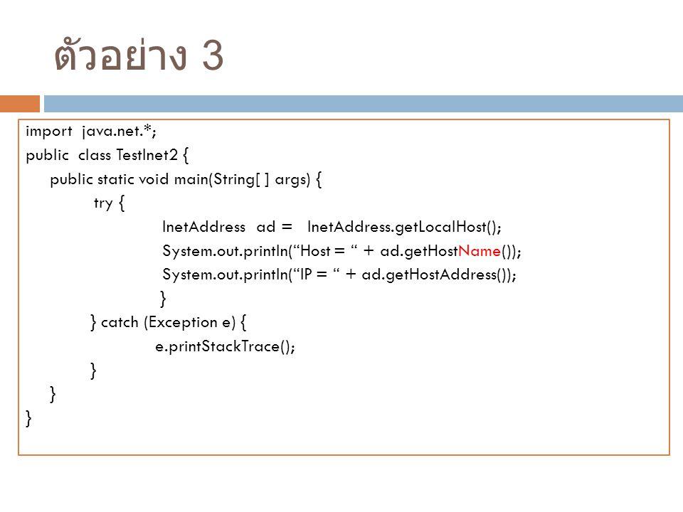 ตัวอย่าง 3 import java.net.*; public class TestInet2 {