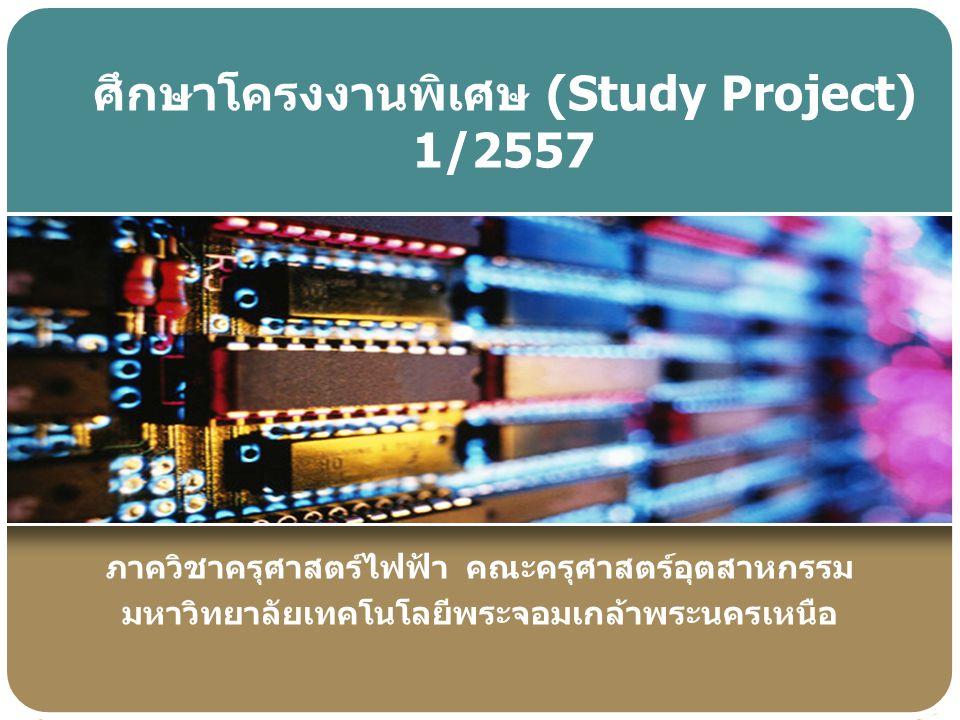 ศึกษาโครงงานพิเศษ (Study Project) 1/2557