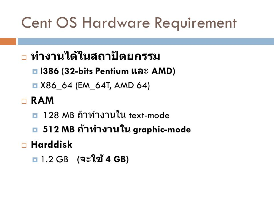 Cent OS Hardware Requirement
