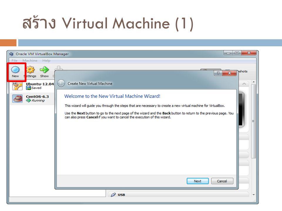 สร้าง Virtual Machine (1)