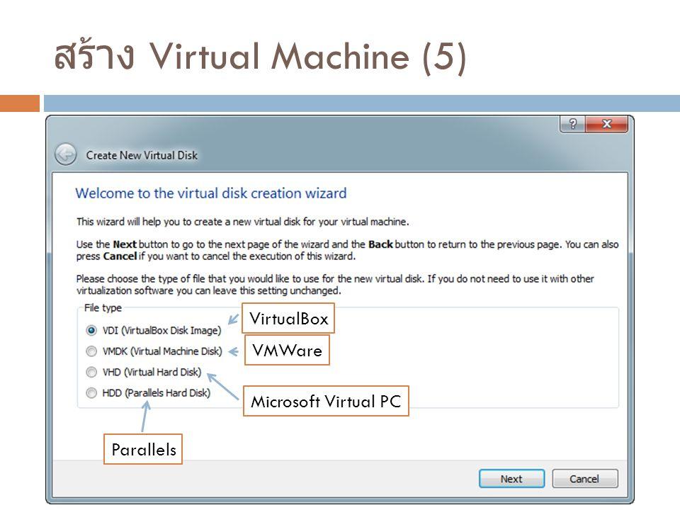 สร้าง Virtual Machine (5)