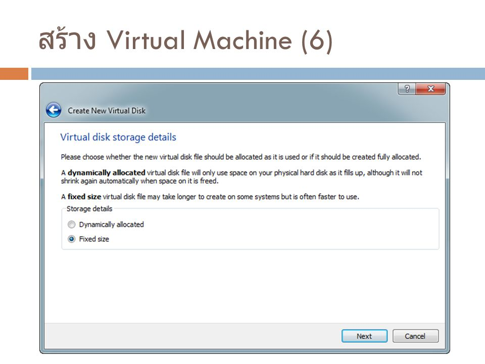 สร้าง Virtual Machine (6)