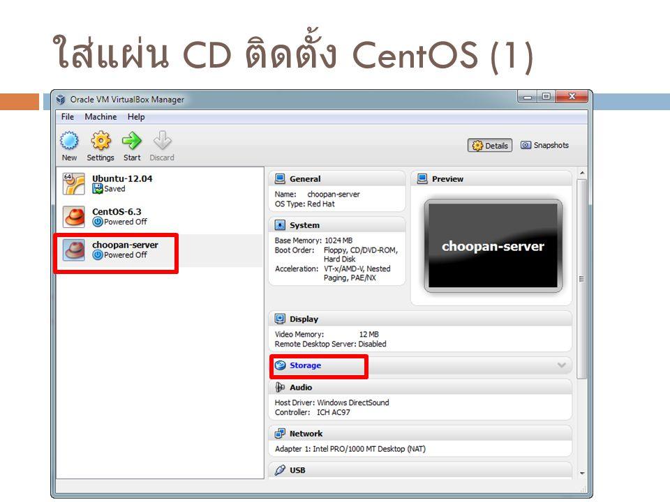 ใส่แผ่น CD ติดตั้ง CentOS (1)